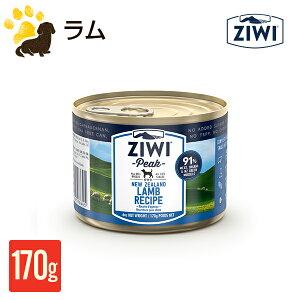 ジウィピーク(ZIWI Peak)ウェットドッグフード ラム170g (缶詰)