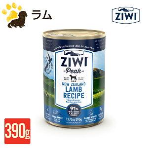 ジウィピーク(ZIWI Peak)ウェットドッグフード ラム390g (缶詰)