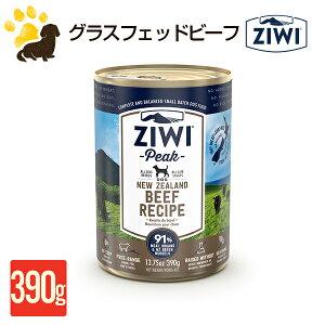 ジウィピーク(ZIWI Peak)ウェットドッグフード ビーフ390g (缶詰)