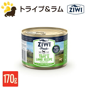 ジウィピーク(ZIWI Peak)ウェットドッグフード トライプ&ラム170g (缶詰)