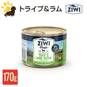 ジウィピーク(ZIWI Peak)ウェットドッグフード トライプ&ラム390g (缶詰)