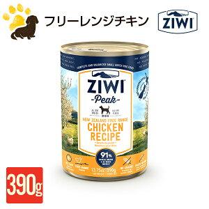 ジウィピーク(ZIWI Peak)ウェットドッグフード フリーレンジチキン390g (缶詰)