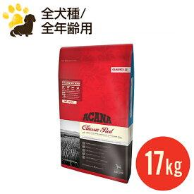 アカナ クラシックレッド 17kg (正規品) ブリーダーパック 全犬種 全年齢用 ドッグフード お徳用 多頭飼い 賞味期限2021.8.18
