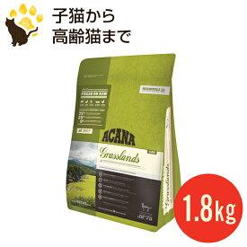 アカナ グラスランド キャット 1.8kg (正規品) キャットフード 賞味期限2021.6.3