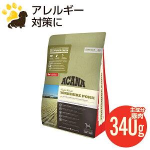 アカナ ヨークシャーポーク 340g (正規品) ドッグフード 全犬種 全年齢用 低アレルギー 賞味期限2022.8.13