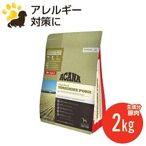 アカナ ヨークシャーポーク 2kg (正規品) ドッグフード 全犬種 全年齢用 低アレルギー賞味期限2021.4.14