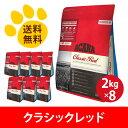 アカナ クラシックレッド(2kgx8袋)全犬種/全年齢用(賞味期限2017.11.29)【10/17以降出荷可能です!】