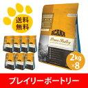 アカナ プレイリーポートリー(2.0kgx8袋)全犬種/全年齢用(賞味期限2017.11.15)