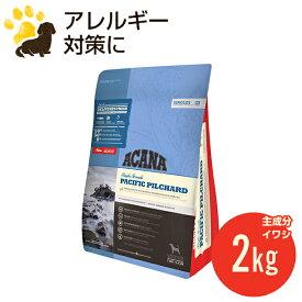 アカナ パシフィックピルチャード 2kg (正規品) ドッグフード 新鮮いわし 全犬種 全年齢用 低アレルギー 賞味期限2021.8.15