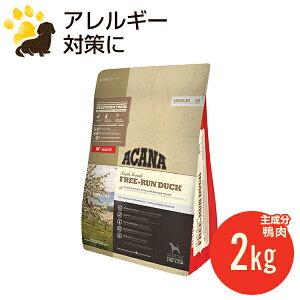 アウトレット アカナ フリーランダック 2kg (正規品) ドッグフード 全犬種 全年齢用 低アレルギー 賞味期限2021.1.2