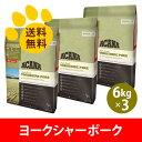 【賞味期限要確認!】 アカナ ヨークシャーポーク (6kgx3袋まとめ) (18kg分) (賞味期限2018.1.3)