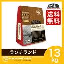 アカナ ランチランド(13kg)全犬種/穀物不使用(賞味期限2017.12.16)