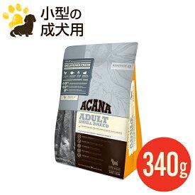 アカナ アダルトスモールブリード 340g (正規品) 小型犬 成犬用 平型小粒 ドッグフード 賞味期限2021.3.30
