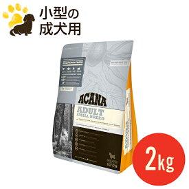 アカナ アダルトスモールブリード 2kg (正規品) 小型犬 成犬用 平型小粒 ドッグフード 賞味期限2021.2.17