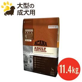【正規品】アカナ アダルトラージブリード 11.4g 大型犬 成犬用 大粒 ドッグフード 賞味期限2020.12.4