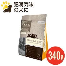 アカナ ライト&フィット 340g (正規品) 全犬種 成犬用 ドッグフード 賞味期限2021.11.7