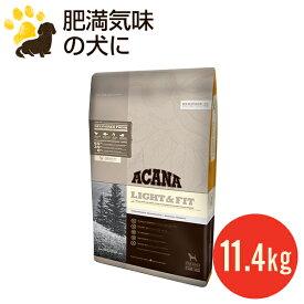 アカナ ライト&フィット 11.4kg (正規品) 全犬種 成犬用 ドッグフード 賞味期限2021.8.6