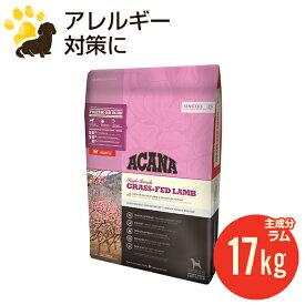アカナ グラスフェッドラム 17kg (正規品) ドッグフード 全犬種 全年齢用 低アレルギー ブリーダーパック お徳用 多頭飼い 賞味期限2021.5.6