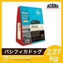 アカナ パシフィカドッグ (2.27kg)【穀物不使用】【全犬種・全年齢用】【天然由来の EPA・DHA 豊富】【シュナウザ…