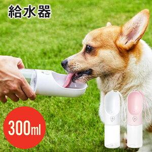 ワンタッチ・ウォーターボトル 300 PetAg ぺタッグ 犬用 DADWAY ウォーターボトル ペット 犬 ワンちゃん
