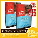 オリジン 6フィッシュドッグ(6.8kg×2袋まとめ)(賞味期限2017.12.15)数量限定!