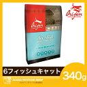 オリジン 6フィッシュキャット(340g)全年齢/全猫種用(賞味期限2017.7.15)