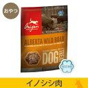 オリジン フリーズドライトリーツ ワイルドボア新鮮猪肉100%犬用おやつ【穀物不使用】