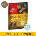 オリジン フリーズドライトリーツ フリーランダック新鮮鴨肉100%犬用おやつ【穀物不使用】