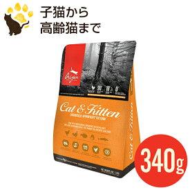 オリジン キャット&キティ (キャット&キトゥン) 340g (正規品) 全年齢 全猫種用 キャットフード 賞味期限2021.4.14