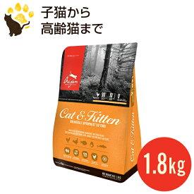 オリジン キャット&キティ (キャット&キトゥン) (正規品) 1.8kg 全年齢 全猫種用 キャットフード 賞味期限2021.6.17