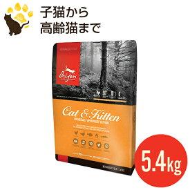 オリジン キャット&キティ (キャット&キトゥン) 5.45kg (正規品) 全年齢 全猫種用 キャットフード 賞味期限2021.7.16
