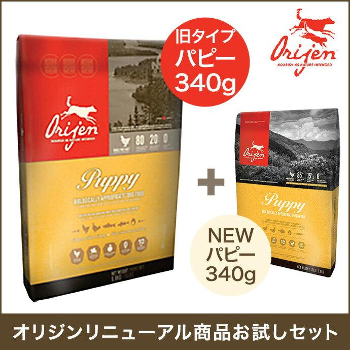 オリジン (旧) パピー 340g + (新) パピー 340gセット(幼犬用) 【レターパック便】