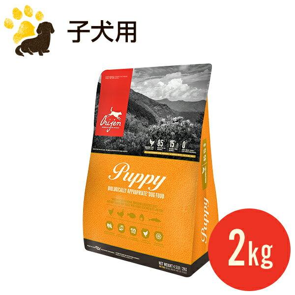 【新登場】(NEW)オリジン パピー(2kg)(幼犬用)【穀物不使用】【総合栄養食】