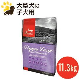 オリジン パピーラージ 11.3kg (正規品) ドッグフード 大型犬 子犬 仔犬 幼犬 総合栄養食 賞味期限2021.10.15