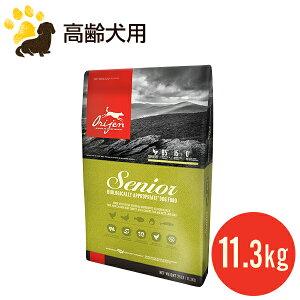 賞味期限間近 アウトレット オリジン シニア 11.3kg 穀物不使用 高齢犬用 ドッグフード (賞味期限2021.4.9)