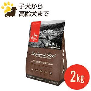 アウトレット 賞味期限要確認 オリジン レジオナルレッド ドッグ 2kg 穀物不使用 全年齢用 ドッグフード 賞味期限2020.10.25