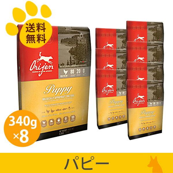 (旧タイプ) オリジン パピー 340gx8袋 幼犬用 (賞味期限2018.5.25)
