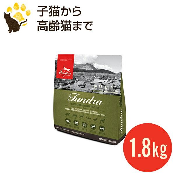 【正規品】【カナダ】オリジン ツンドラキャット (1.8kg) 穀物不使用/全年齢用(賞味期限2019.9.19)入荷しました!