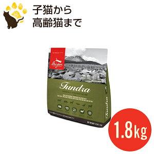 カナダ産 オリジン ツンドラ キャット 1.8kg (正規品) 全年齢用 賞味期限2022.1.16