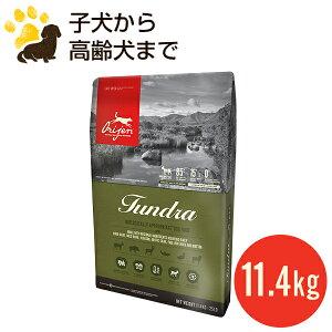 カナダ産 オリジン ツンドラ ドッグ 11.4kg (正規品) ドッグフード 穀物不使用 全年齢用 総合栄養食 賞味期限2022.9.22