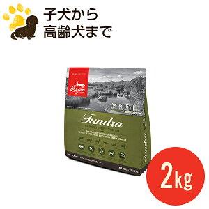 カナダ産 オリジン ツンドラ ドッグ 2kg (正規品) 全年齢用 ドッグフード総合栄養食 賞味期限2022.3.10