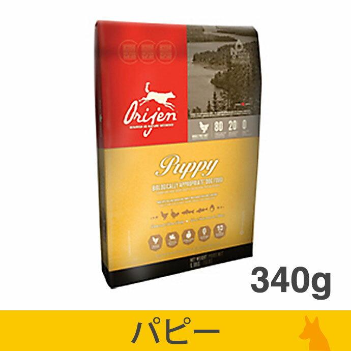 (旧タイプ) オリジン パピー 340g 幼犬用 (賞味期限2018.5.25)