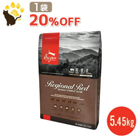 【正規品】オリジン レジオナルレッド キャット 5.45kg 穀物不使用/全年齢用 キャットフード (賞味期限2020.7.18)
