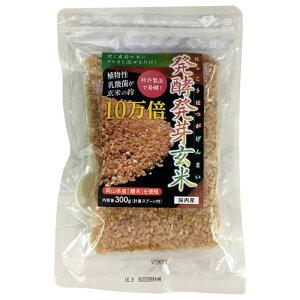発酵発芽玄米 300g