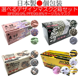 日本製!個包装!和柄 おしゃれ サージカルマスクよりどり2箱セット 計60枚 三層 不織布 サージカル 使い捨て日本製BFE99%・PFE99.8% 個包装 日本製 個装 個別包装 国産 日本製
