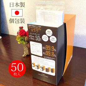 日本製!個包装!サージカルマスク スタイリッシュに立てて収納 マスク 1箱50枚入 三層 不織布 サージカルマスク 使い捨て日本製マスクBFE99%・PFE99.8% マスク 個包装 マスク 日本製 個装 個別包装 国産 日本製マスク