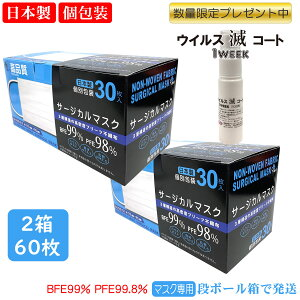 日本製!個包装!マスク 1箱30枚入×2箱 計60枚 三層 不織布 サージカルマスク 使い捨て日本製マスクBFE99%・PFE99.8% マスク 個包装 マスク 日本製 個装 個別包装 国産 日本製マスク 大阪 マスク