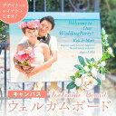 キャンバスウェルカムボード F6号サイズ(W410mm×H318mm×D18mm) [ 写真入れ 名入れ 文字入れ無料サービス 披露宴 結婚式 ウェディング 結...
