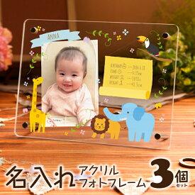 【3個セット】ベビー用 名入れメモリアルフォトフレーム 全13種 双子もOK!写真立て ベビー フォト フレーム ベビー フレーム 名入れ 名前 入り かわいい おしゃれ 赤ちゃん 両親 12ヶ月 出産 内祝い 出産祝い お返し 記念品 ベビーギフト トコシェ