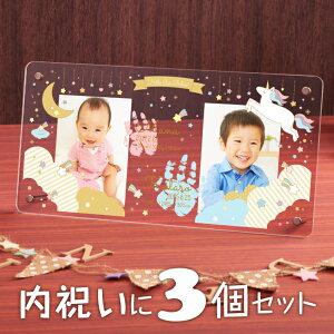 写真が2枚入る!【3個セット】【兄弟用】 ベビー 手足型入り メモリアルフォトフレーム お仕立券セット / 名入れ 手型 足型 写真立て 出産祝い 出産記念 内祝い 赤ちゃん ベビー 双子